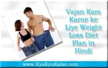 Vajan kam karne ke liye kya khaye, Weight loss diet plan in hindi