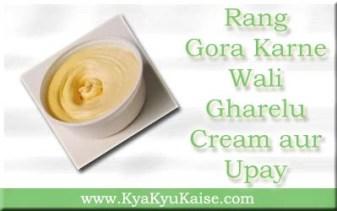 Rang gora karne wali gharelu cream, रंग गोरा करने वाली क्रीम का नाम