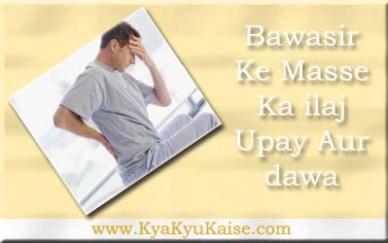 बवासीर के मस्से का इलाज की दवा, Bawasir ke masse ka ilaj in hindi