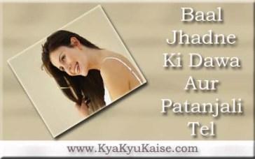 बाल झड़ने की दवा पतंजलि तेल इन हिंदी, Baal jhadne ki dawa in hindi