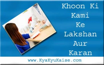 खून की कमी के लक्षण और कारण, Khoon ki kami ke lakshan in hindi