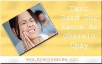 दांत दर्द का इलाज और उपाय, Dant dard dur karne ke upay in hindi