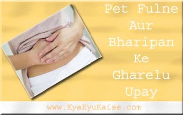 Pet me bharipan ke upay in hindi