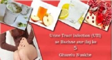 Urine Infection ka ilaj