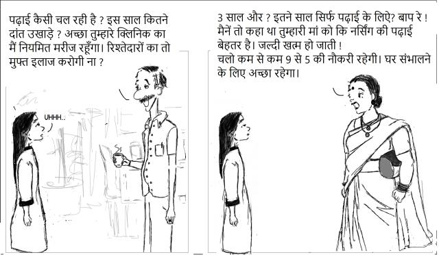 hindi panel 3