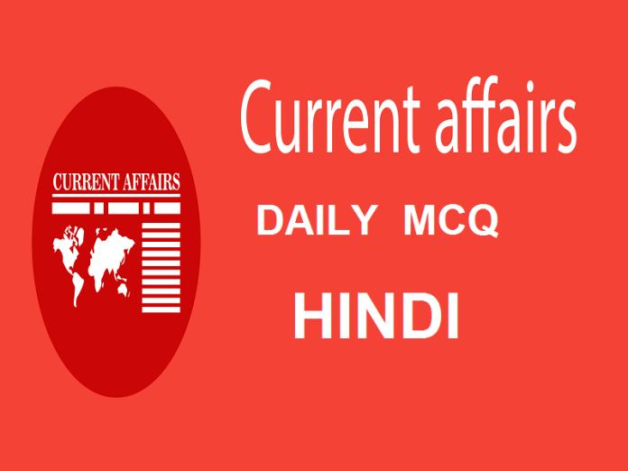 Current Affairs MCQ Hindi