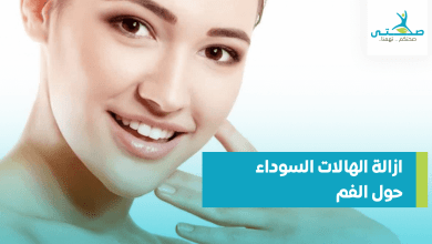 علاج الهالات السوداء حول الفم