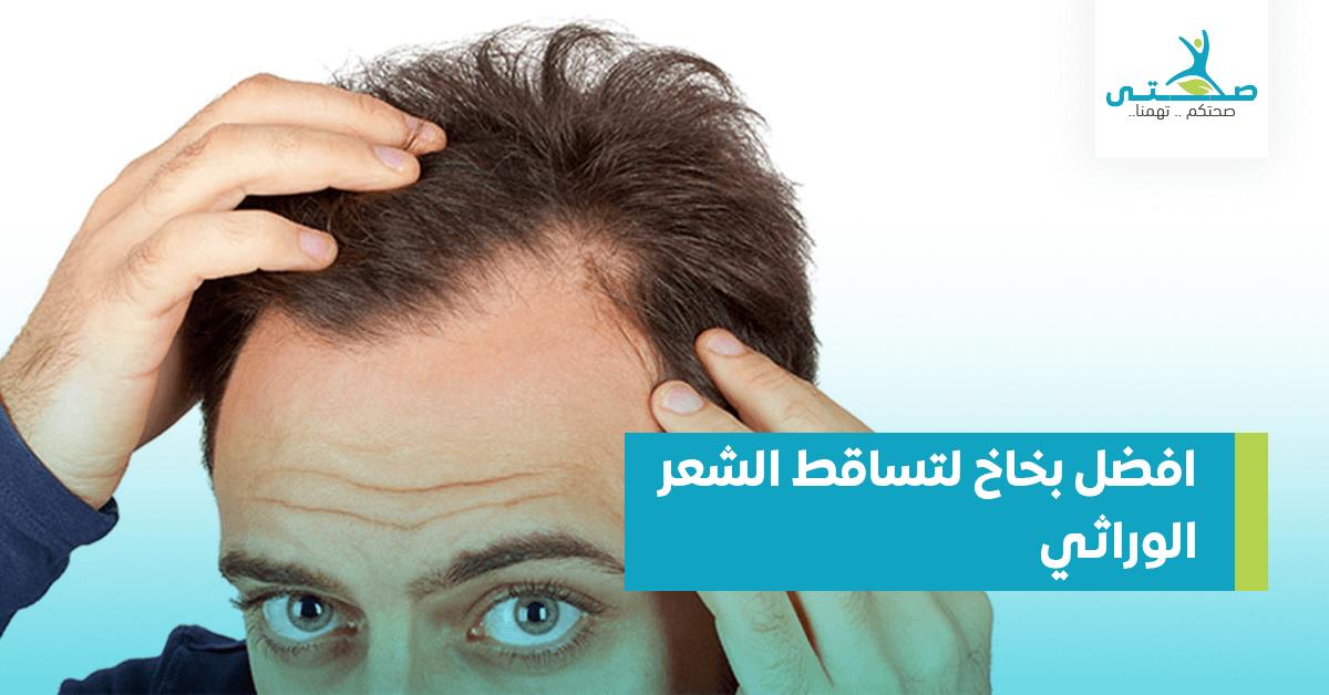 افضل بخاخ لتساقط الشعر الوراثي