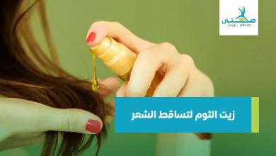 صورة إليكى فوائد زيت الثوم لتساقط الشعر والآثار الجانبية