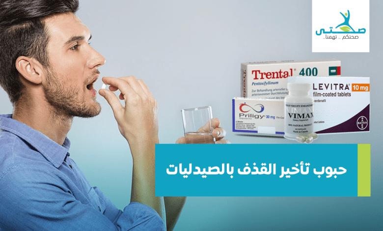 افضل حبوب الجنسنج من الصيدلية Health Medicine Personal Care