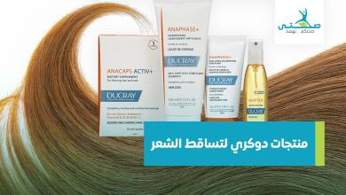 صورة مراجعة شاملة عن منتجات دوكري لتساقط الشعر