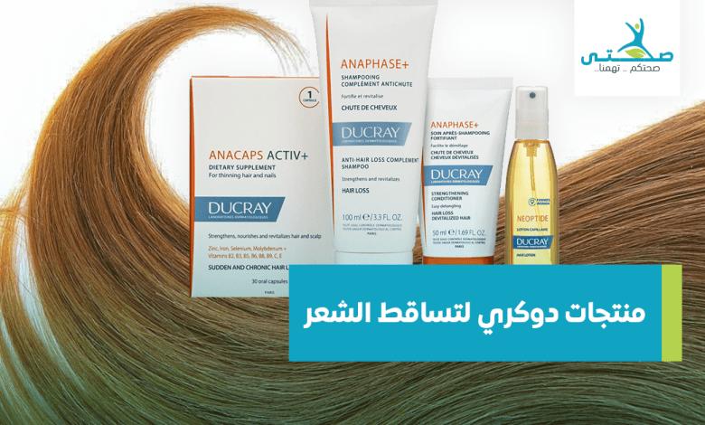 منتجات دوكري لتساقط الشعر