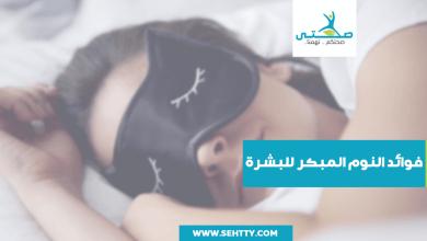 فوائد النوم المبكر للبشرة