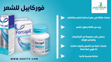 منتجات فوركابيل للشعر