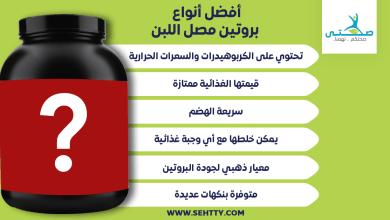 أفضل أنواع بروتين مصل اللبن