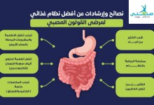 صورة نصائح وإرشادات عن أفضل نظام غذائي لمرضى القولون العصبي
