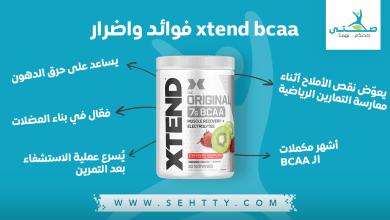 صورة هل لـ xtend bcaa فوائد واضرار على الصحّة؟ إليكَ الإجابة