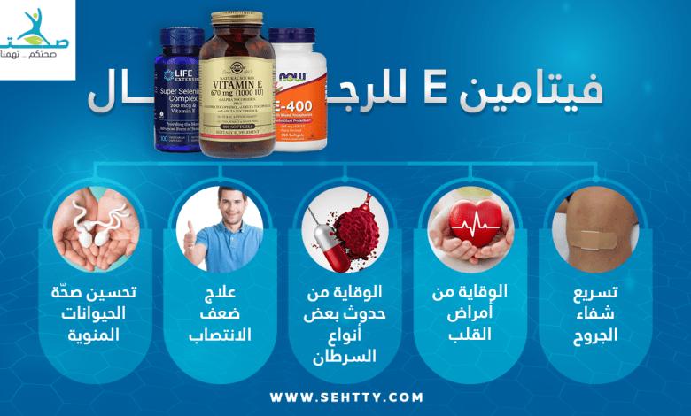 فيتامين e للرجال