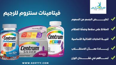 فيتامينات سنتروم للرجيم