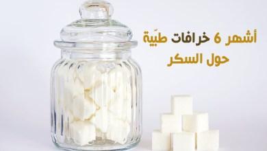 خرافات طبيّة حول السكر