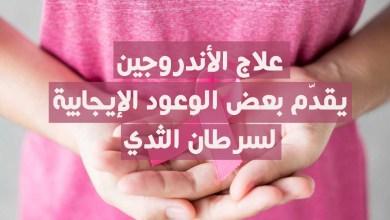 علاج الأندروجين و سرطان الثدي