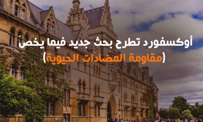 أوكسفورد تطرح بحث جديد فيما يخص مقاومة المضادات الحيوية