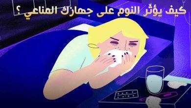 كيف يؤثّر النوم على جهازك المناعي ؟