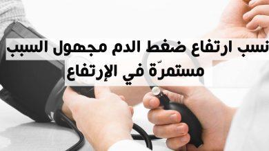 نسب ارتفاع ضغط الدم مجهول السبب مستمرّة في الإرتفاع