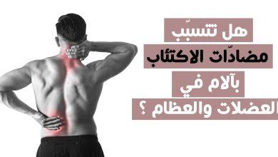 مضادّات الاكتئاب وآلام في العضلات والعظام