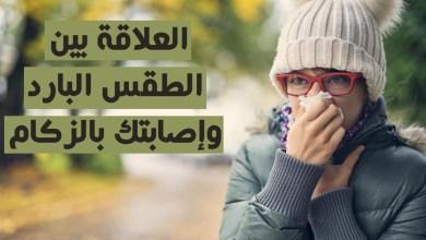 العلاقة بين الطقس البارد وإصابتك بالزكام