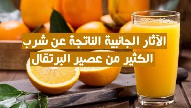 الآثار الجانبية الناتجة عن شرب الكثير من عصير البرتقال