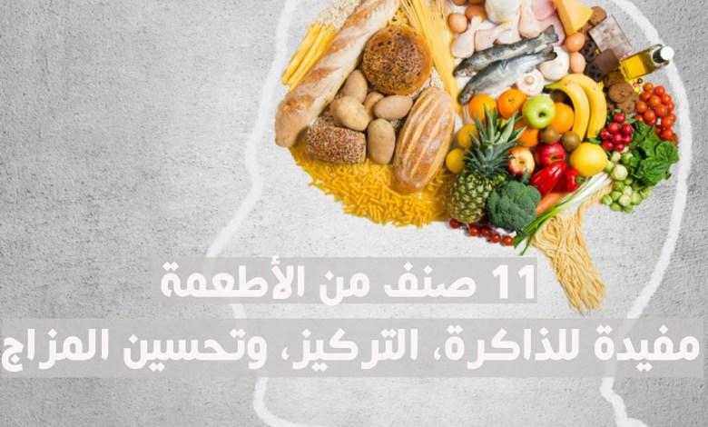 11 صنف من الأطعمة مفيدة للذاكرة، التركيز، وتحسين المزاج