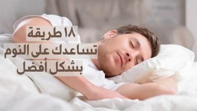 طرق لمساعدتك على النوم بشكل أفضل