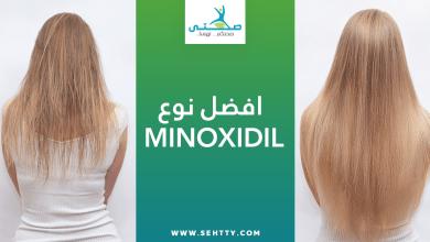 افضل نوع minoxidil