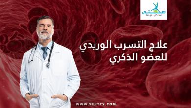 علاج التسرب الوريدي للعضو الذكري