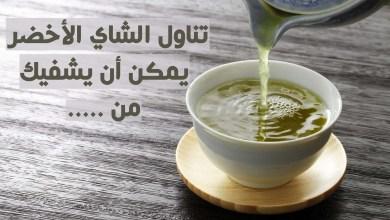 تناول الشاي الأخضر يمكن أن يقيك من ...