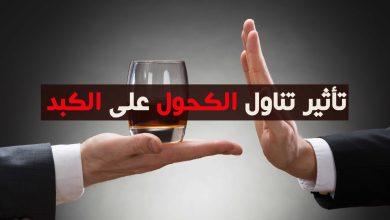 تأثير الكحول على الكبد