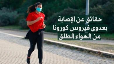 حقائق عن الإصابة بعدوى فيروس كورونا من الهواء الطلق