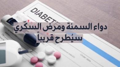 دواء السمنة ومرض السكري سيطرح قريباً