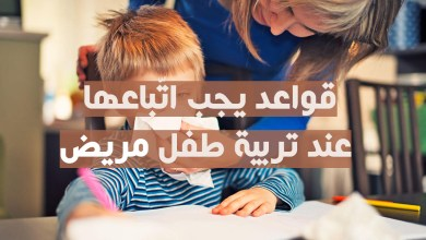 قواعد يجب اتباعها عند تربية طفل مريض