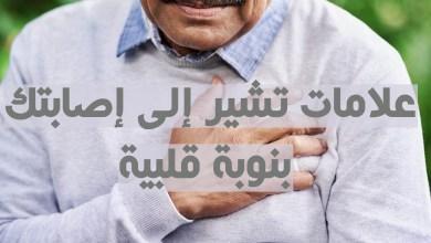 علامات تشير إلى إصابتك بنوبة قلبية