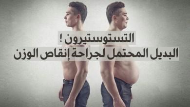 التستوستيرون و جراحة انقاص الوزن