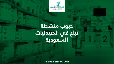 حبوب منشطة تباع في الصيدليات السعودية