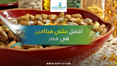 أفضل ملتي فيتامين في مصر