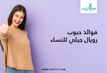 فوائد حبوب رويال جيلي للنساء
