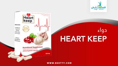 heart keep دواء