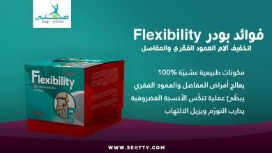بودر flexibility