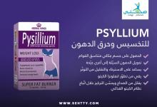 psyllium للتخسيس