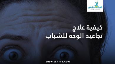 علاج تجاعيد الوجه للشباب