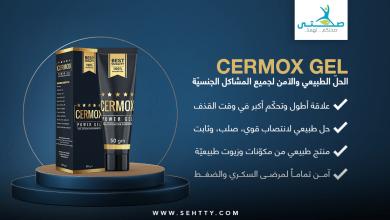 cermox gel